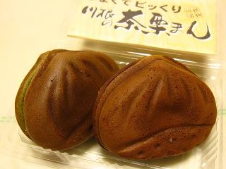 20100122_茶栗まん2