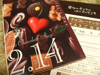 20100129_チョコレートショップ