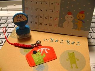 20100129_月刊ちょこちょこ