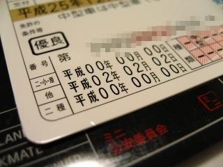 20100202_免許取得日