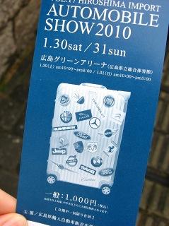 20100207_輸入車ショー2010-1