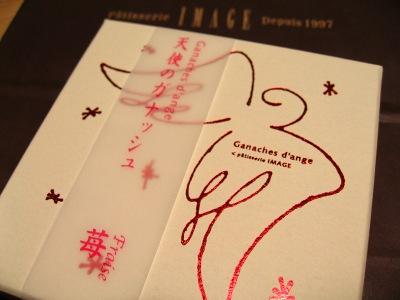 20100208_ガナッシュ苺