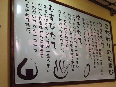 20100211_おむすび屋2