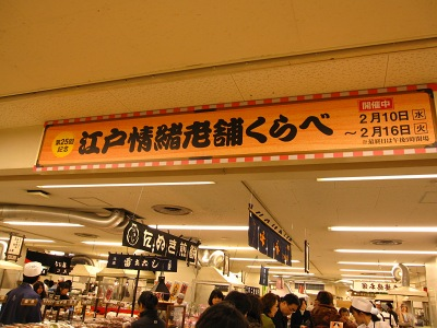 20100214_江戸展1