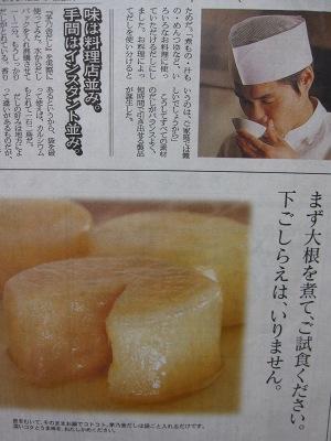 20100226_大根