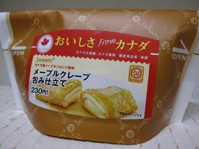 20100301_メープルクレープ包み1