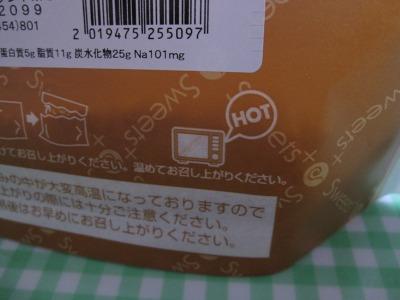 20100301_メープルクレープ包み4