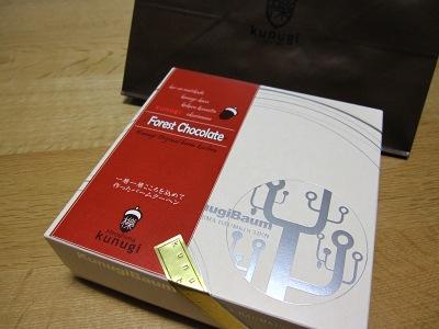 20100306_くぬぎのチョコバウム1