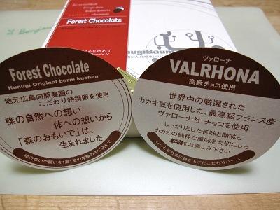 20100306_くぬぎのチョコバウム4