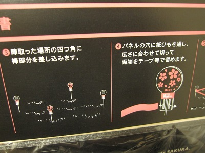 20100307_ミニ花見グッズ4