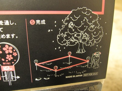 20100307_ミニ花見グッズ5