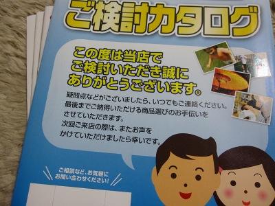 20100310_検討カタログ
