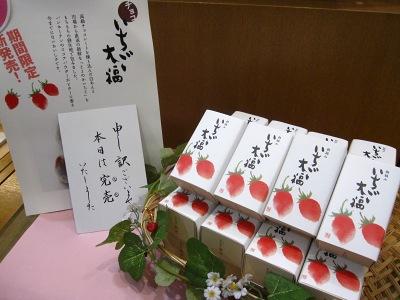 20100312_いちご大福