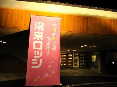 20100317_湯来温泉0306-2