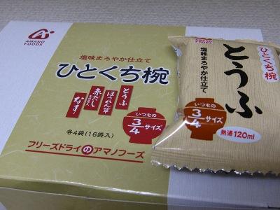 20100319_ひとくち椀みそ汁