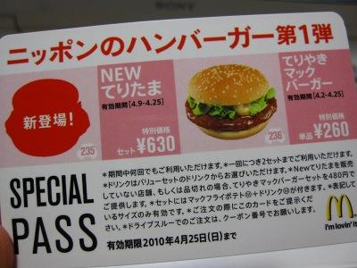 20100326_ニッポンのバーガー