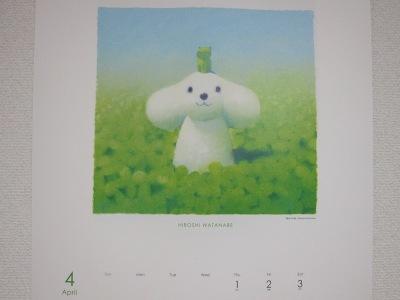 20100401_カレンダー