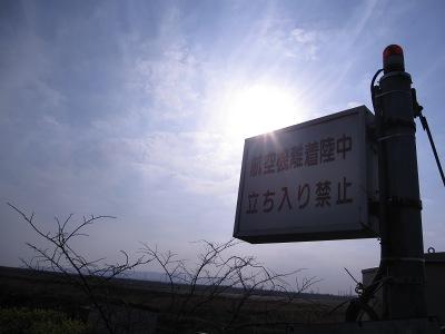 20100404_空港1