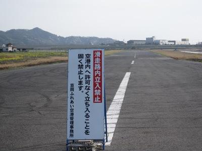 20100404_空港2