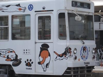 20100404_路面電車たま号2