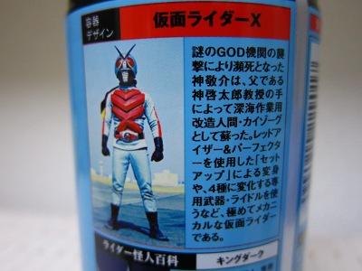 20100414_仮面サイダー2