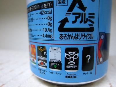20100414_仮面サイダー3