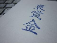 20100414_褒賞金