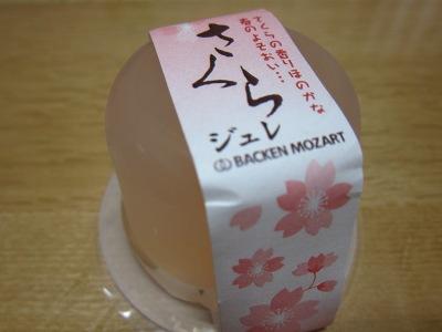 20100414_桜ジュレ1