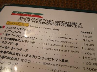 20100417_メニュー