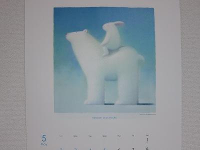 20100501_カレンダー