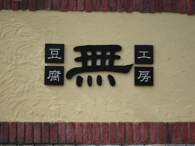 20100515_豆腐工房