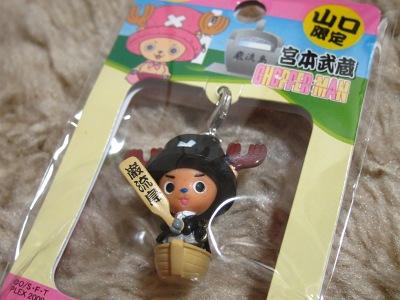 20100528_チョッパー宮本武蔵