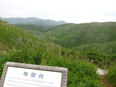20100528_秋吉台3