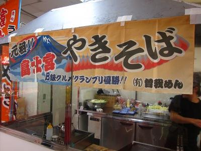 20100606_富士宮やきそば1