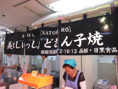 20100606_どさん子焼1