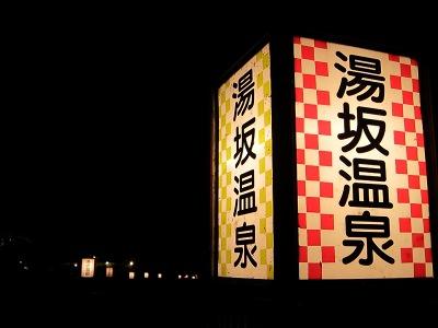 20100612_湯坂温泉