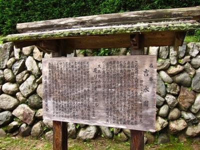 20100613_吉水園2