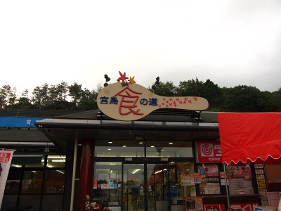 20100619_宮島SA上1