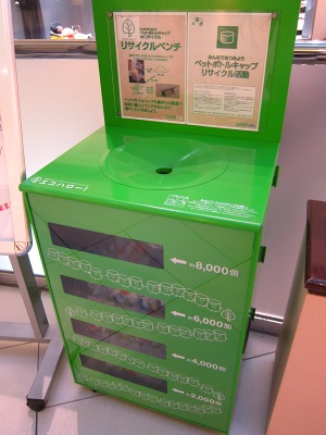 20100713_リサイクル2