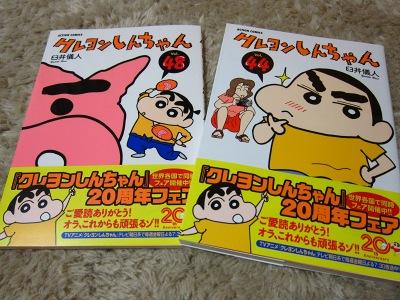 20100721_しんちゃんオビツキ