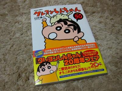 20100721_しんちゃん50巻