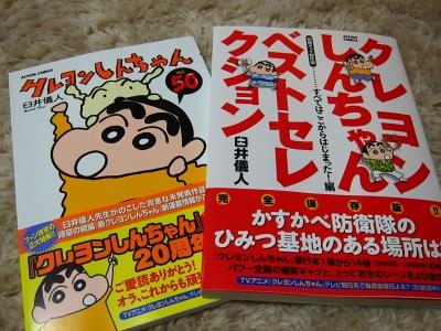 20100721_しんちゃんベスト