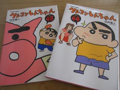 20100721_しんちゃんオビナシ090921