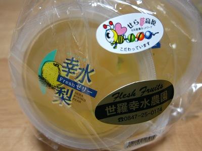 20100724_梨ゼリー