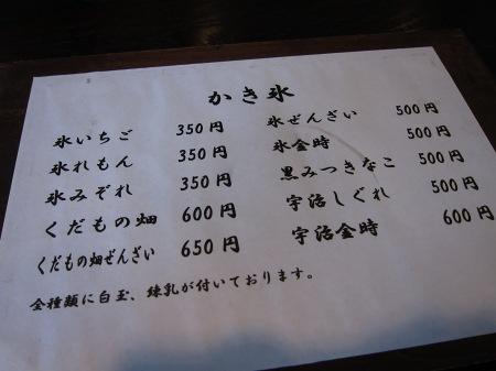 20100807_かき氷メニュー