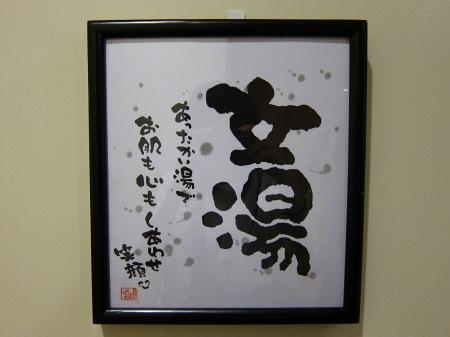 20100807_女湯