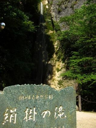 20100815_絹掛の滝1