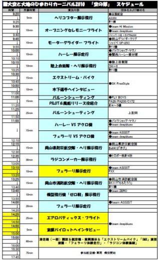 20100822_ひまわりカーニバル17-v