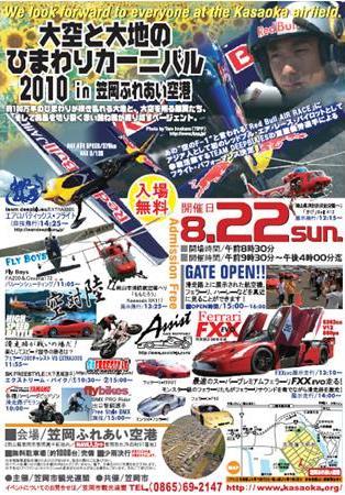 20100822_ひまわりカーニバル18-v