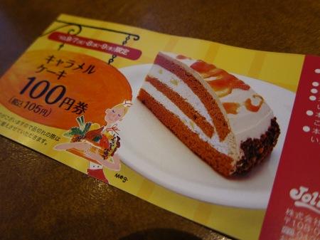 20100908_ジョリパのケーキ券